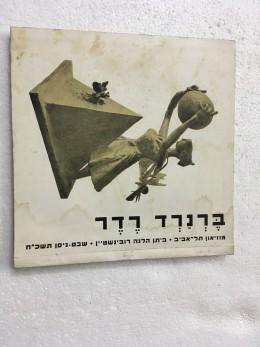 ברנרד רדר , מוזיאון תל אביב ,קטלוג 26, 1968