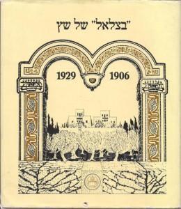 בצלאל של שץ 1929-1906