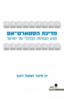 מדינת הסטארט-אפ - מנוע הצמיחה הכלכלי של ישראל