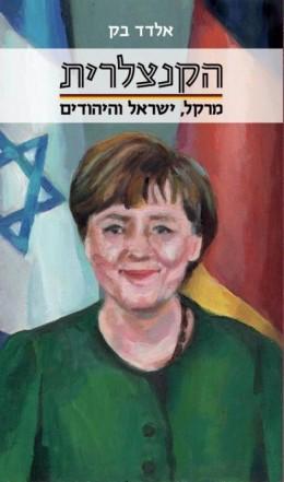 הקנצלרית - מרקל, ישראל והיהודים