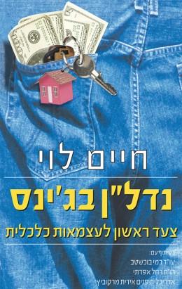 נדלן בג'ינס