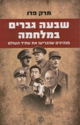 שבעה גברים במלחמה