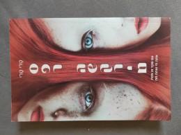 ספר השקרים