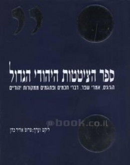 ספר הציטטות היהודי הגדול