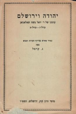 יהודה וירושלים - עתונו של ר' יואל משה שאלאמאן (יואל משה סלומון) תרל