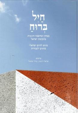 חיל ברוח: בטחון ומחשבה חינוכית בתקומת ישראל / מוגש לחיים ישראלי (חדש לגמרי!)