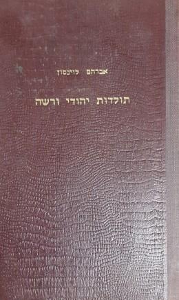 תולדות יהודי ורשה