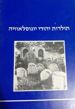 תולדות יהודי יוגוסלאוויה כרך שני יהודי קרואטיה ובוסניה-הרצגובינה בעידן החדש