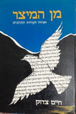 מן המוצר אגרות תעודות ומכתבים שמונה שנות החלצות יהודי תימן משבים