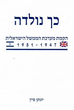 כך נולדה - הקמת מערכת הממשל הישראלית 1951-1947 (חדש לגמרי!)