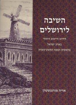 השיבה לירושלים - חידוש היישוב היהודי בא