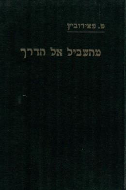 מהשביל אל הדרך : קובץ מאמרים ומכתבים בשאלות הישוב בארץ-ישראל