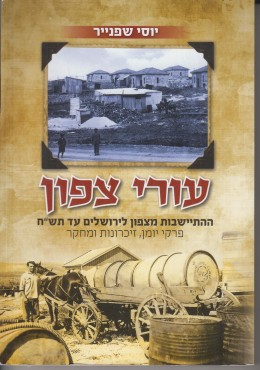 עורי צפון ההתישבות מצפון לירושלים עד תש