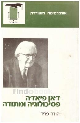 ז'אן פיאז'ה פסיכולוגיה ומתודה (במצב ט