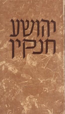 יהושע חנקין