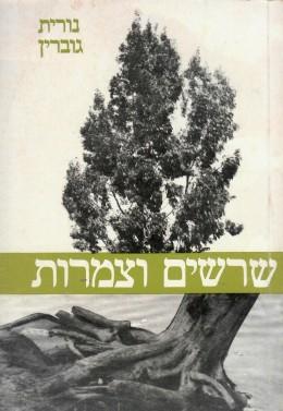 שרשים וצמרות - רישומה של העליה הראשונה בספרות העברית