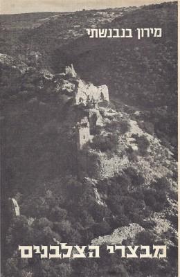 מבצרי הצלבנים במדינת ישראל