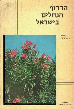 הרדוף הנחלים בישראל