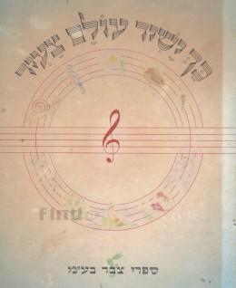 כך ישיר עולם צעיר - מצורפת חוברת תווים לפסנתר לליווי השירים.