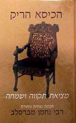 הכיסא הריק
