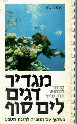 מגדיר דגים לים סוף - מיוחד לשימוש תת-מימי