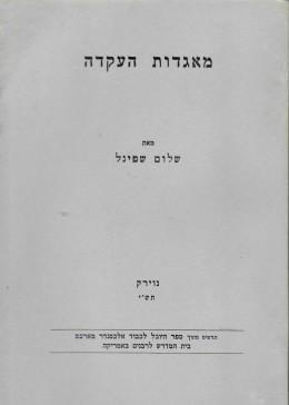 מאגדות העקדה / תדפיס מתוך ספר היובל לאלכסנדר מארכס