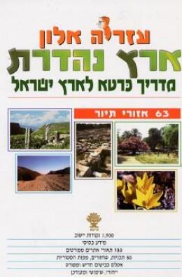 ארץ נהדרת - מדריך כרטא לארץ ישראל
