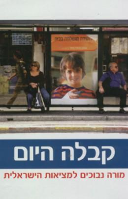 קבלה היום - מורה נבוכים למציאות הישראלית
