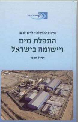 התפלת מים ומשק האנרגיה בישראל התפלת מים ומשק האנרגיה בישראל