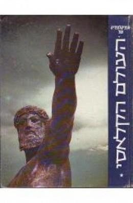 אנציקלופדיה של העולם הקלאסי - 2 כרכים