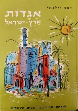 אגדות ארץ ישראל - ירושלים, יהודה, ים המלח, שומרון