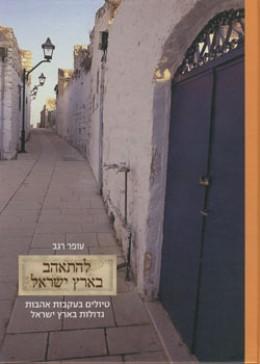 להתאהב בארץ ישראל