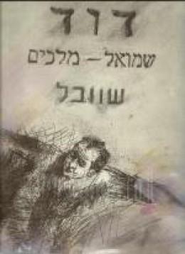 דוד שמואל - מלכים