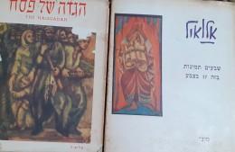 הגדה של פסח אלואיל+ אלואיל שבעים תמונות בזה 17 בצבע