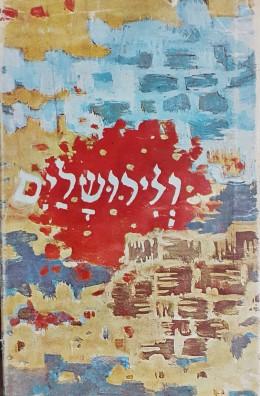 ולירושלים דברי ספרות והגות לכבוד ירושלים המשוחררת