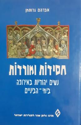 חסידות ומורדות נשים יהודיות באירופה בימי הביניים