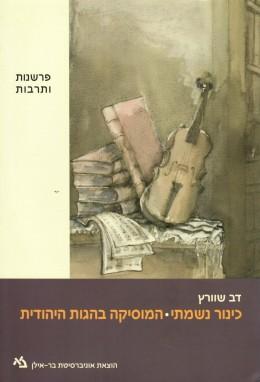 כינור נשמתי - המוסיקה בהגות היהודית (חדש לגמרי!)