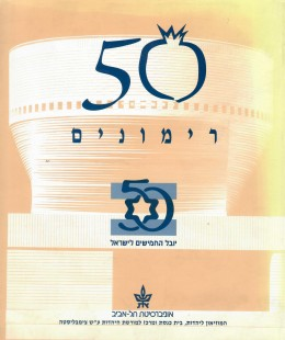 50 רימונים / קטלוג תערוכה - מוזיאון ליהדות אוניברסיטת ת