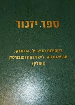 ספר יזכור לקהילות מנייביץ`, הורודוק, טרויאנובקה, לישניבקה ופובורסק (ווהלין)