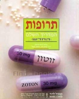 תרופות המדריך השלם החדש - חדש