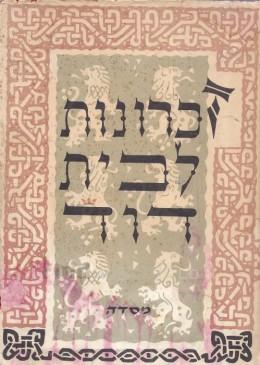 זכרונות לבית דוד - ספורים מדברי ימי ישראל (במצב טוב מאד, המחיר כולל משלוח)