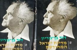 מדינת ישראל המחודשת א-ב