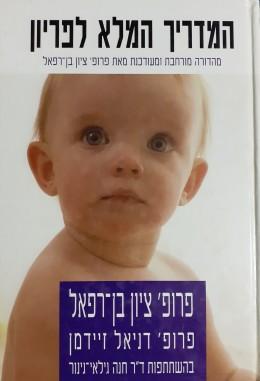 המדריך המלא לפריון מהדורה מורחבת ומעודכנת מאת פרופ ' ציון בן רפאל