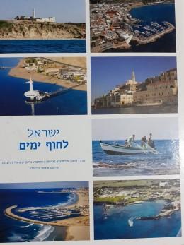 ישראל לחוף ימים