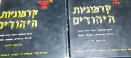 קדמוניות היהודים א-ב יוסף בן מתתיהו