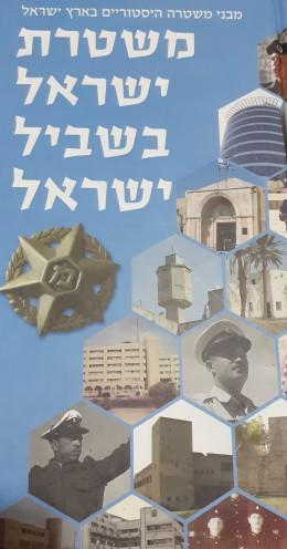 משטרת ישראל בשביל ישראל מבני משטרה היסטוריים בארץ.ישראל