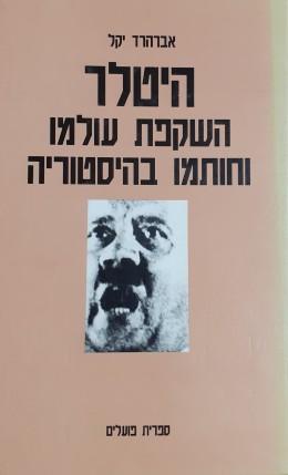 היטלר השקפת עולמו וחתמו בהיסטוריה