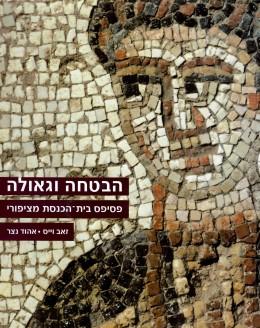 הבטחה וגאולה פסיפס בית הכנסת מציפורי