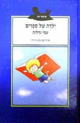 ילדה של ספרים