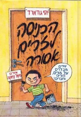 הכניסה לזרים אסורה